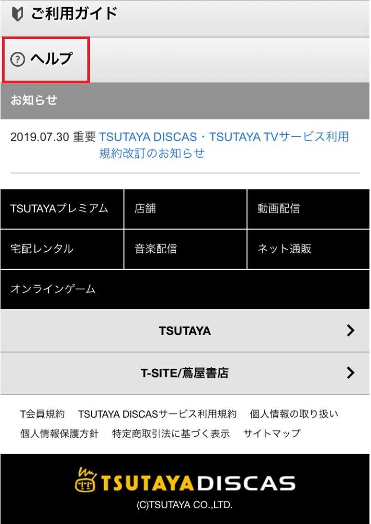 TSUTAYA DISCAS(ツタヤディスカス)