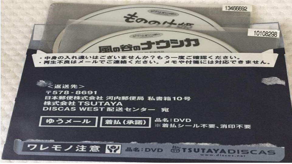 TSUTAYA DISCAS (ツタヤディスカス)